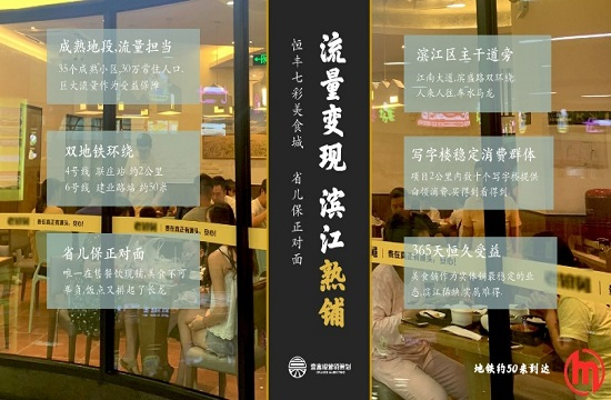 七彩美食城商铺样板间-小柯网