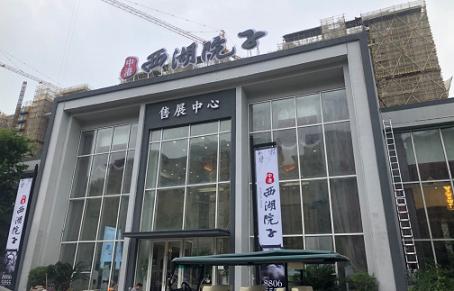 中港西湖院子实景图-小柯网