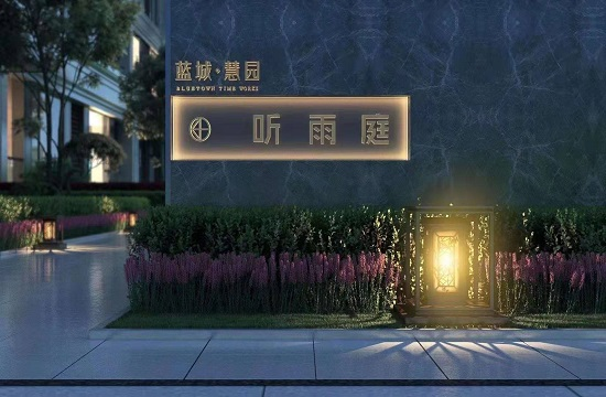 蓝城慧园实景图-小柯网