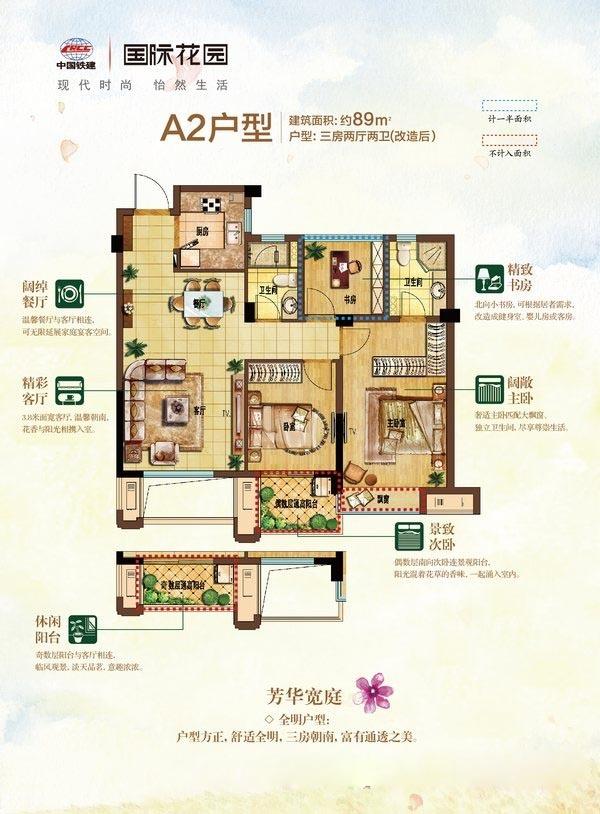 中国铁建.国际花园户型