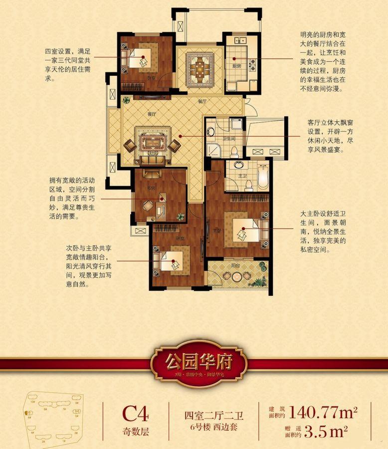 浦沿公寓户型