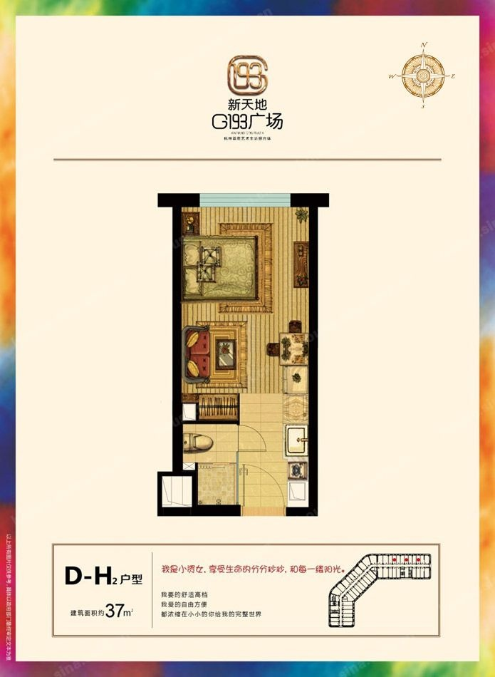 新天地G193广场户型