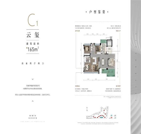 金科金茂·九华粼云户型