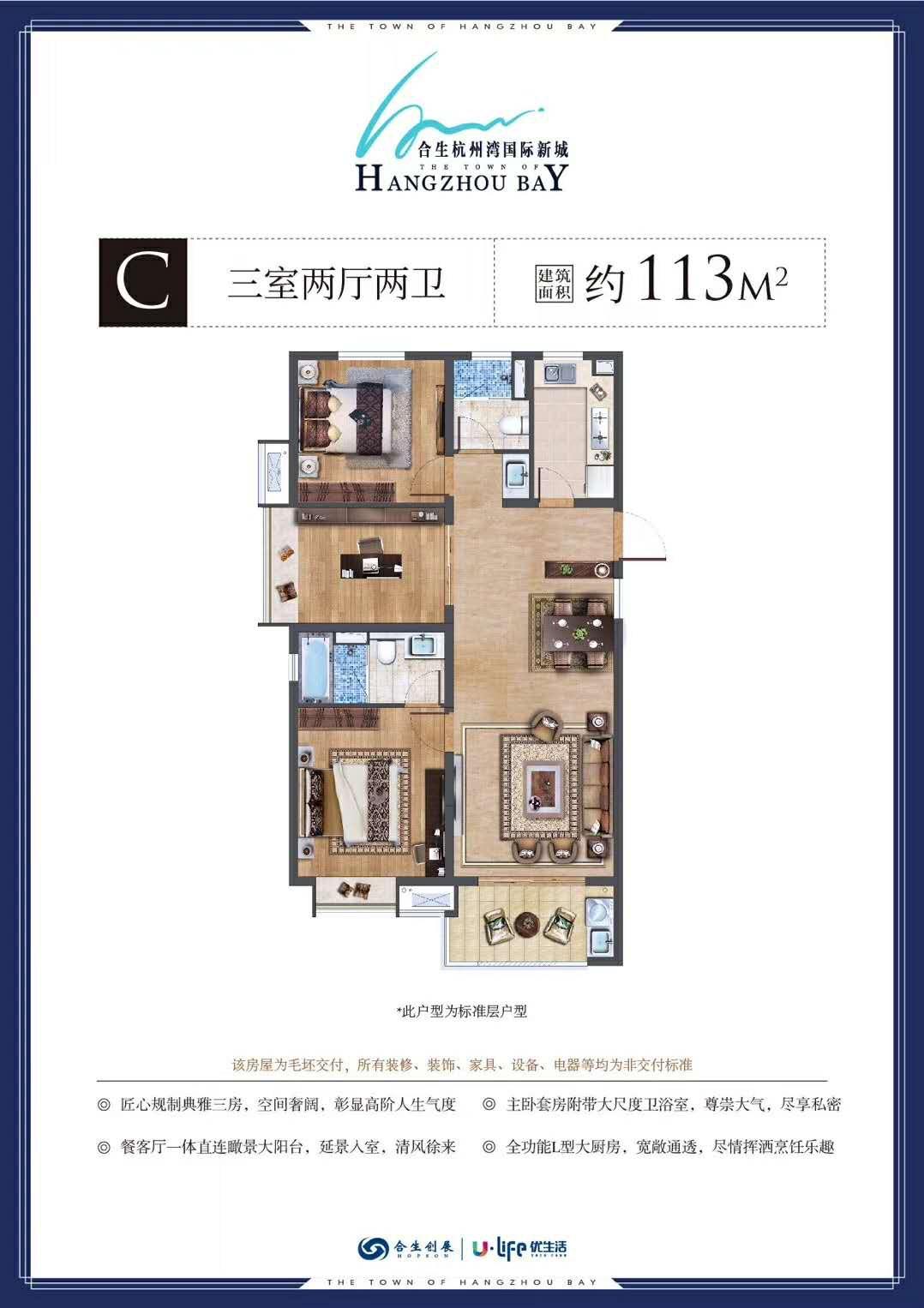 合生杭州湾国际新城户型-小柯网