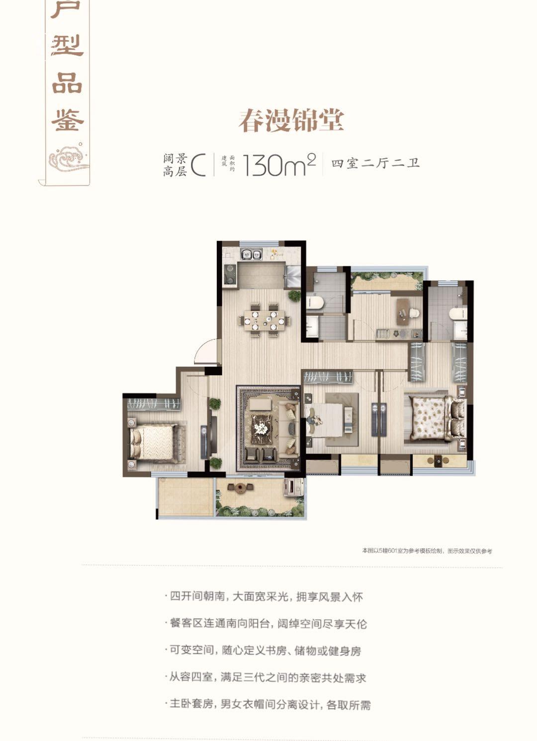 港中旅锦绣东方户型