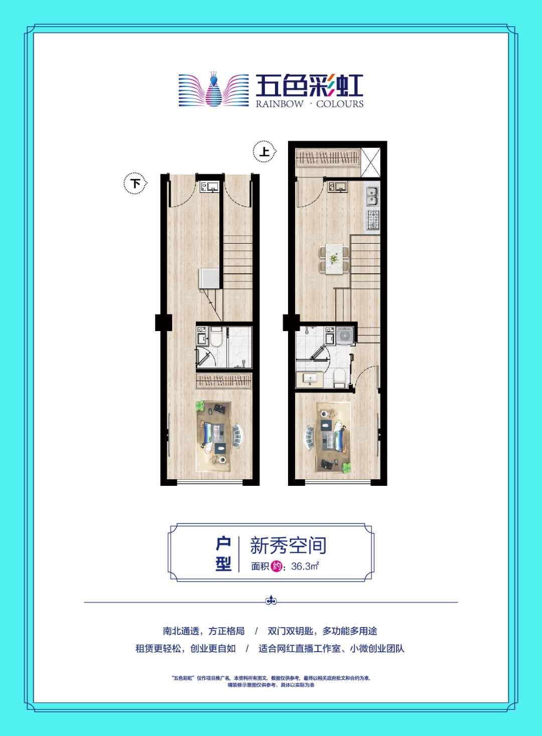 滨江五色彩虹城户型