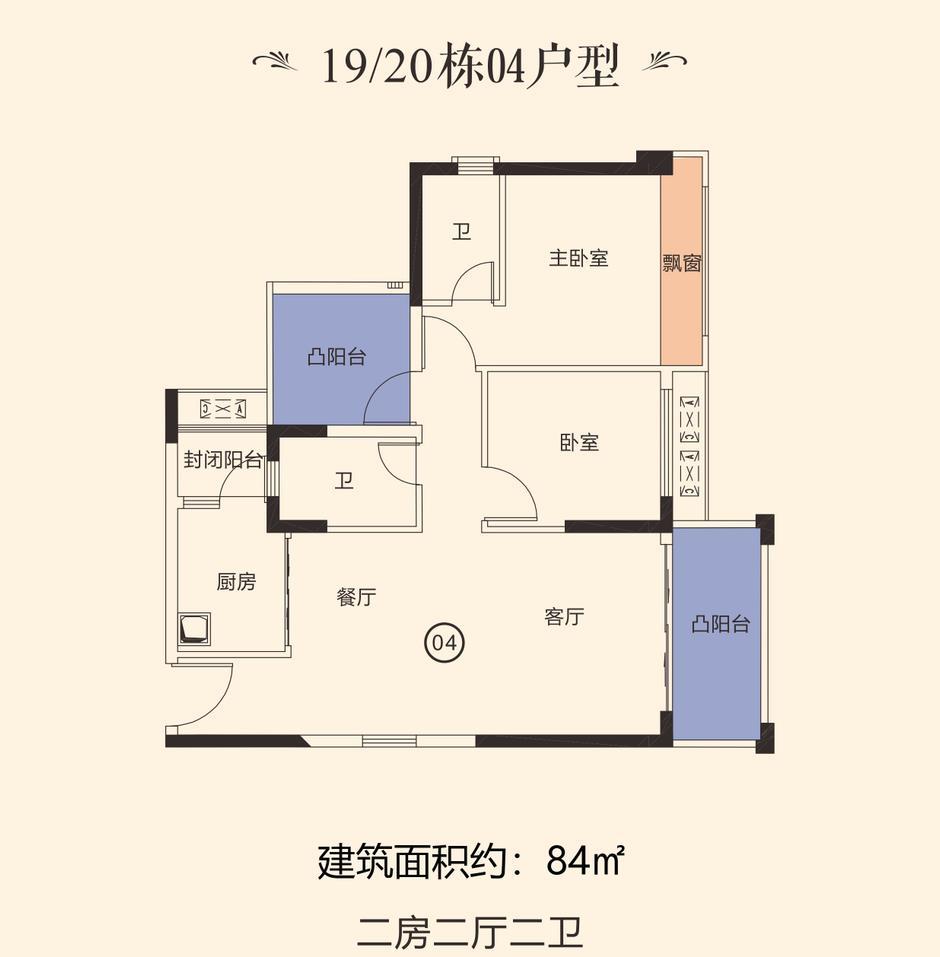 冠华城桂香园户型