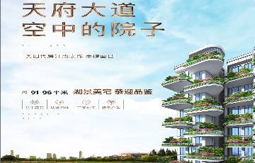 聚亿天府锦城介绍-小柯网